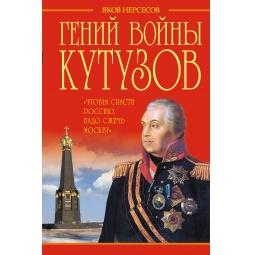 Купить Гений войны Кутузов. «Чтобы спасти Россию, надо сжечь Москву»
