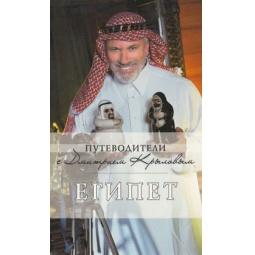 Купить Египет. Путеводитель (+DVD)