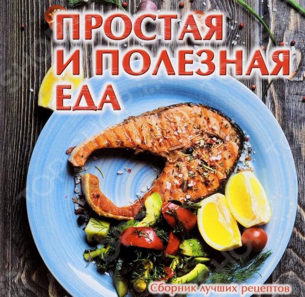 Простая и полезная едаПоваренные книги и кулинарные рецепты<br>Думаете, что полезная еда - это что-то малоаппетитное Думаете, то, что приготовлено просто, не отличается выдающимся вкусом Ошибаетесь! Готовить полезную и вкусную еду очень просто! Предлагаем дополнить ваше меню интересными закусками из овощей и даров моря, а также легкими супчиками. Вам наверняка понравятся предложенные в книге горячие блюда из телятины, индейки, рыбки, баклажанчиков и риса, а также низкокалорийная выпечка и воздушнейшие десерты. Составитель: Е. В. Руфанова.<br>