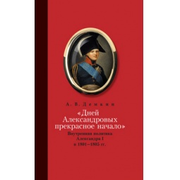 фото Дней Александровых прекрасное начало. Внутренняя политика Алесандра I в 1801-1805 гг.