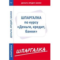 Купить Шпаргалка по курсу «Деньги, кредит, банки»