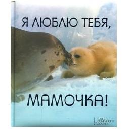 фото Я люблю тебя, мамочка!