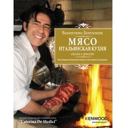 Купить Мясо. Итальянская кухня