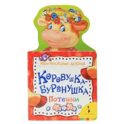 Купить Коровушка-Буренушка