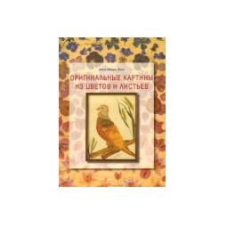 Купить Оригинальные картины из цветов и листьев