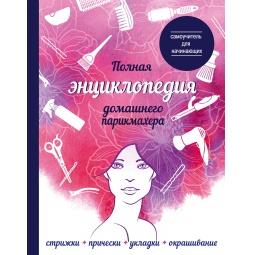 Купить Полная энциклопедия домашнего парикмахера