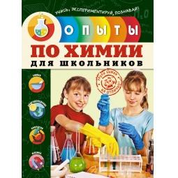Купить Опыты по химии для школьников