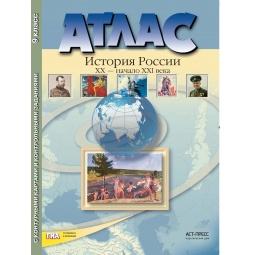 фото Атлас. История России 20 начало 21 века. 9 класс. С контурными картами и контрольными заданиями