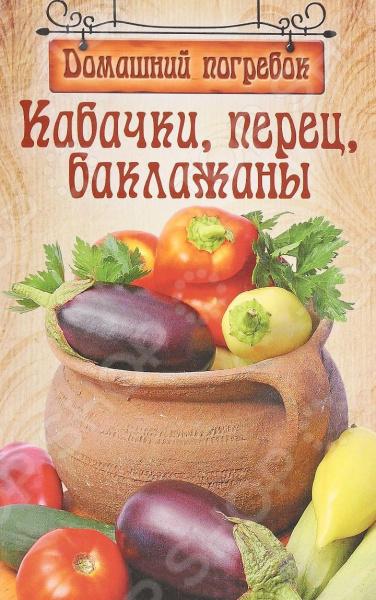 Кабачки, перец, баклажаныБлюда из овощей, грибов и фруктов<br>Если хозяйка занимается домашним консервированием, помимо огурцов-помидоров, варенья и джема она непременно запасает кабачки, баклажаны и перец. Это основа большинства овощных салатов. Какое обилие заготовок из этих овощей! Их маринуют, солят, кладут в суповые заправки. Их можно консервировать целиком и в компании с другими овощами. А как они вкусны фаршированные! Особенность их еще и в том, что они могут быть припасены как в диетическом варианте, так и в виде острой закуски. Болгарский перец - обязательный компонент во всеми любимом лечо. Из кабачков варят прекрасное соте, а баклажаны все принимают за грибную закуску. Рецепты в этом сборнике простые, доступные, а главное - проверенные временем. То есть вкусные, прекрасно хранятся и годятся на все случаи жизни - хоть на ежедневный, хоть на праздничный стол. Только выбирай. Готовьте любой - не ошибетесь.<br>
