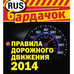 Купить Правила дорожного движения с изм. на 2014 год