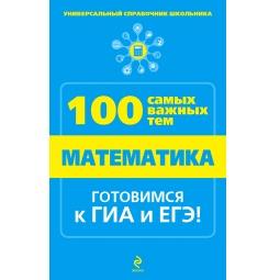 Купить Математика