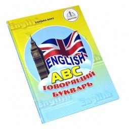 Купить Книга для говорящей ручки Знаток English