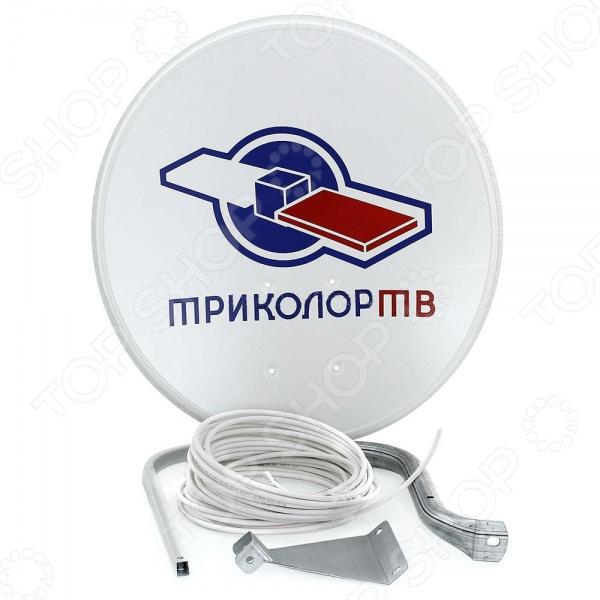 Комплект спутникового телевидения ТРИКОЛОР с кронштейном и антенной в комплекте