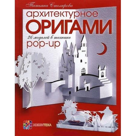 Купить Архитектурное оригами. 26 моделей в технике pop-up