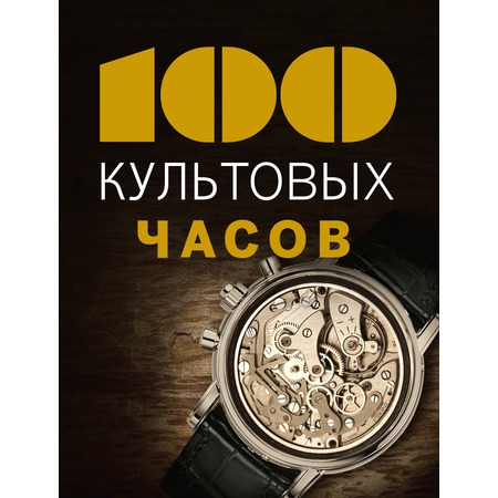 Купить 100 культовых часов