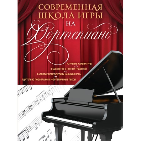 Купить Современная школа игры на фортепиано