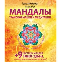 фото Мандалы трансформации и медитации