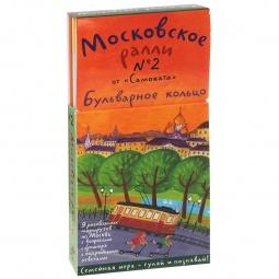 Купить Московское ралли. Выпуск 2. Бульварное кольцо ( + 9 карт)