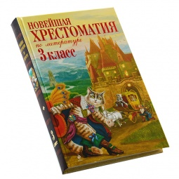 Купить Новейшая хрестоматия по литературе. 3 класс