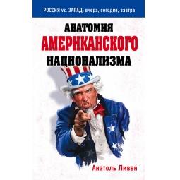 Купить Анатомия американского национализма