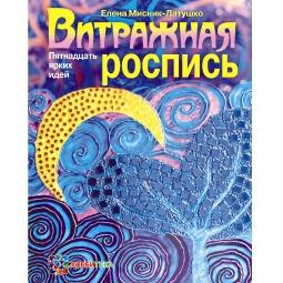 Купить Витражная роспись. Пятнадцать ярких идей