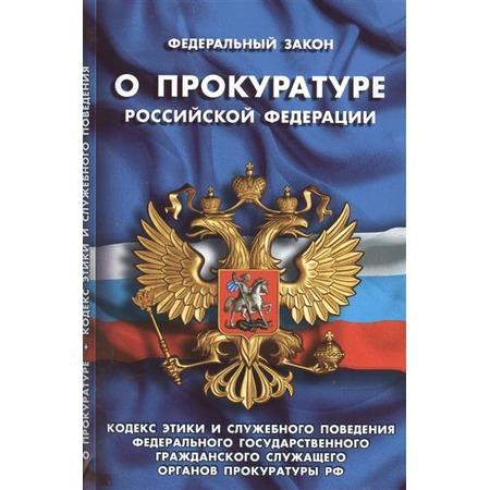Купить Федеральный закон «О прокуратуре Российской Федерации»
