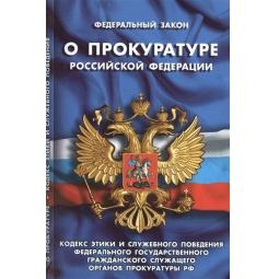 фото Федеральный закон «О прокуратуре Российской Федерации»