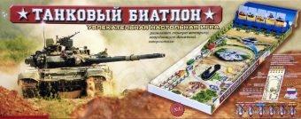 Игра настольная Спорт Тойз «Танковый биатлон» савицкий г яростный поход танковый ад 1941 года