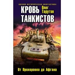 Купить Кровь танкистов