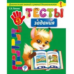 фото Тесты-задания (для детей 4-5 лет)