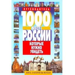Купить 1000 мест России которые нужно увидеть