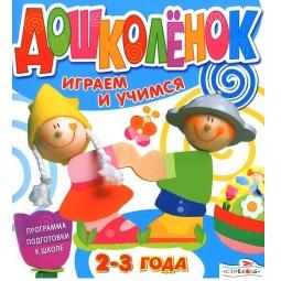 Купить Дошколенок. Играем и учимся (для детей 2-3 лет)