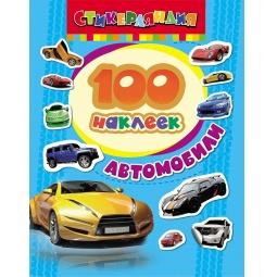 Купить 100 наклеек. Автомобили