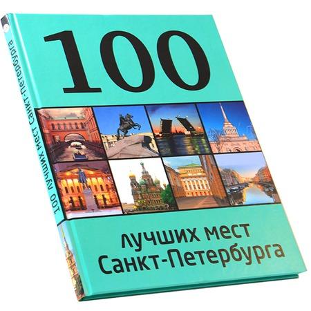 Купить 100 лучших мест Санкт-Петербурга