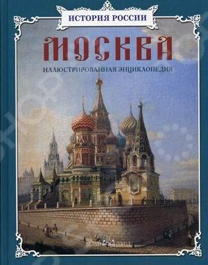 Москва обладает уникальной историей, запечатленной в ее архитектуре, названиях улиц и площадей, воспоминаниях людей, книгах и картинах. В уникальном сборнике сделана попытка посмотреть на город с разных точек зрения, что расширит наши представления о нем. Наша книга будет полезна детям, изучающим историю столицы на уроках Москвоведения, учителям, которые найдут в книге много полезной информации, любителям истории, архитектуры, топонимики. Книгу оценят и те, кто любит тайны и загадки.