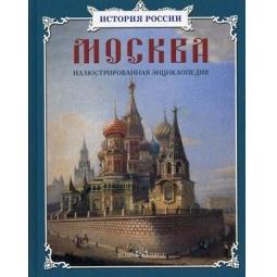 Купить Москва. Иллюстрированная энциклопедия