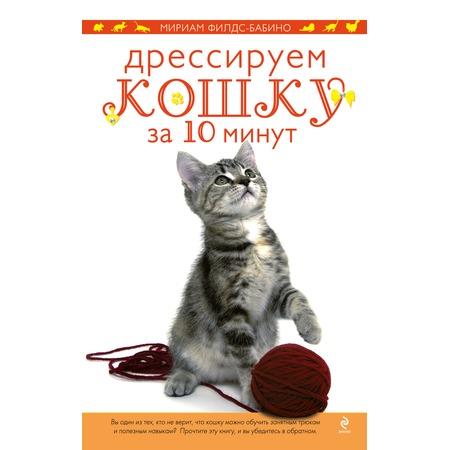 Купить Дрессируем кошку за 10 минут