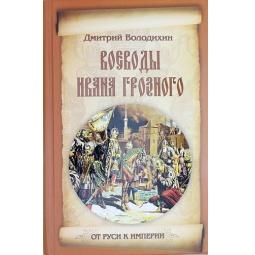 фото От Руси к империи. Воеводы Ивана Грозного