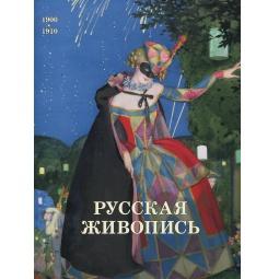 фото Русская живопись 1900-1910