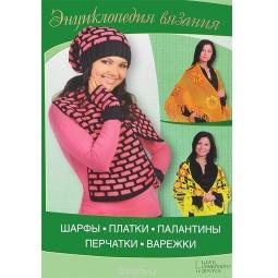 фото Шарфы, платки, палантины, перчатки, варежки