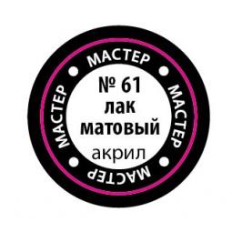 фото Лак Звезда матовый МАКР-61