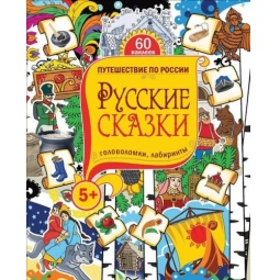 фото Русские сказки. Головоломки, лабиринты