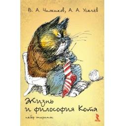 фото Жизнь и философия Кота