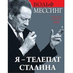 фото Я телепат Сталина