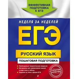 фото ЕГЭ. Русский язык. Пошаговая подготовка