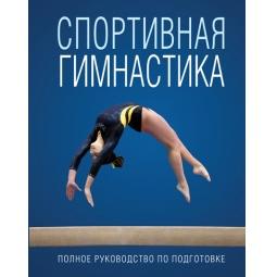Купить Спортивная гимнастика