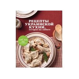 Купить Рецепты украинской кухни, которые вы любите