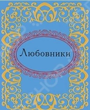 ЛюбовникиАфоризмы. Цитаты. Крылатые слова<br>В книгу вошли разнообразные афоризмы и высказывания о любовниках.<br>