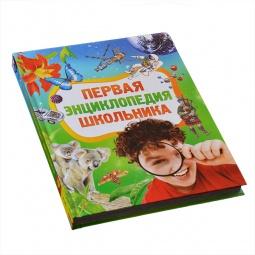 Купить Первая энциклопедия школьника