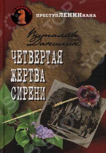 Четвертая жертва сирениРоссийские авторы мужской детективной прозы: Д - Л<br>Самара, 1890 год... В книжных магазинах города происходят загадочные события, заканчивающиеся смертями людей. Что это Несчастные случаи Убийства Подозрение падает на молодую женщину. И тогда к расследованию приступает сыщик-любитель... В русском детективе такого сыщика еще не было. Этого героя знают абсолютно все: он - фигура историческая. Этого героя знают абсолютно все, но многие эпизоды его жизни остались незамеченными даже самыми рьяными и пытливыми исследователями. Этого героя знают абсолютно все - но только не таким, каким он предстает в записках отставного подпоручика Николая Афанасьевича Ильина, свидетеля загадочных и пугающих событий. И только этот герой - Владимир Ульянов - может ответить на классический вопрос классического детектива: Кто виноват<br>